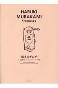 恋するザムザ HARUKI MURAKAMI 9 STORIES
