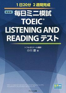 小川慶『毎日ミニ模試TOEIC LISTENING AND READINGテスト 音声ダウンロード付き』