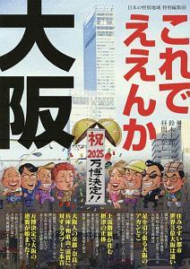 鈴木士郎『これでええんか大阪 日本の特別地域特別編集83』