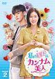 私のIDはカンナム美人 DVD-BOX2