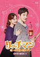 リッチマン ~嘘つきは恋の始まり~ DVD-BOX1