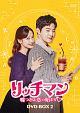 リッチマン ~嘘つきは恋の始まり~ DVD-BOX2