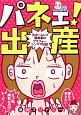 パネェ!出産~元ホームレス漫画家のアラフォーシンママ日記
