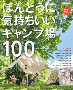 ほんとうに気持ちいいキャンプ場100 2019/2020