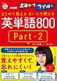 まとめて覚える まいにち使える 英単語800 音声DL BOOK NHKボキャブライダー (2)