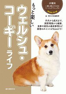 愛犬の友編集部『もっと楽しい ウェルシュ・コーギーライフ』