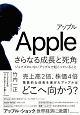 アップル さらなる成長と死角 ジョブズのいないアップルで起こっていること
