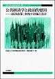 公共経済学と政治的要因 法政大学比較経済研究所研究シリーズ 経済政策・制度の評価と設計