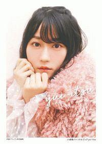 『yui-itsu 小倉唯パーソナルブック』小倉唯