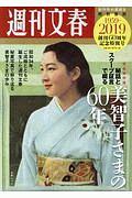 週刊文春<完全保存版> 創刊60周年記念特別号 「秘話とスクープ証言で綴る美智子さまの60年」