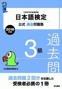 日本語検定 公式過去問題集 3級 2019