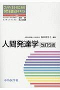 人間発達学<改訂5版> コメディカルのための専門基礎分野テキスト