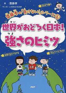 世界がおどろく日本!強さのヒミツ 齋藤孝の「負けない!」シリーズ6