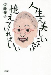 『人生は美しいことだけ憶えていればいい』佐藤愛子