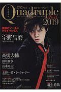 『フィギュアスケート男子ファンブック Quadruple Axel 2019 激戦のシーズンクライマックス』好井裕明