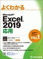 よくわかる Excel2019 応用