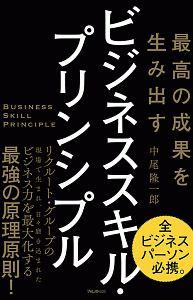 『最高の成果を生み出す ビジネススキル・プリンシプル』中尾隆一郎