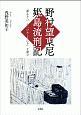 野村望東尼 姫島流刑記 「夢かぞへ」と「ひめしまにき」を読む