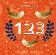 123 世界一美しいファーストブック ウィリアム・モリス