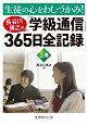 生徒の心をわしづかみ! 長谷川博之の「学級通信」365日全記録(上)