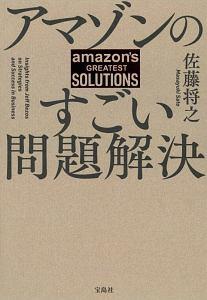佐藤将之『アマゾンのすごい問題解決』