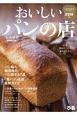おいしいパンの店<首都圏版>