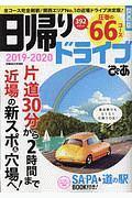 『日帰りドライブぴあ<関西版> 2019-2020』中条あやみ