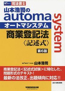 司法書士 山本浩司のautoma system<第6版> 商業登記法〈記述式〉