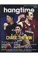 hangtime 日本のバスケットボールを追いかける新雑誌(11)