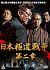 日本極道戦争 第二章[DALI-11462][DVD]