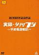 夕刊フジ創刊50周年記念作品 実録・夕刊フジ~平成報道戦記~ DVD BOX