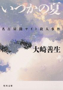 『いつかの夏 名古屋闇サイト殺人事件』富田仲次郎
