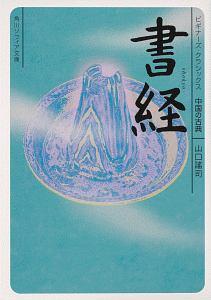 『書経 ビギナーズ・クラシックス 中国の古典』三遊亭円朝