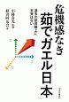 危機感なき茹でガエル日本 過去の延長線上に未来はない