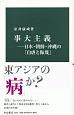 事大主義-日本・朝鮮・沖縄の「自虐と侮蔑」