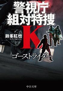 ゴーストライダー 警視庁組対特捜K