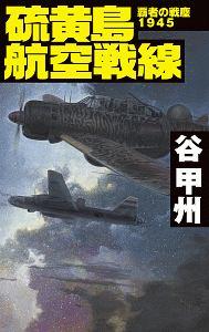 硫黄島航空戦線 覇者の戦塵1945