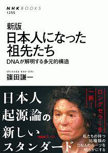篠田謙一『日本人になった祖先たち<新版>』