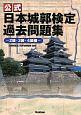 公式 日本城郭検定過去問題集-2級・3級・4級編-