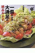 大庭英子『一皿だけで大満足の絶品おかず』