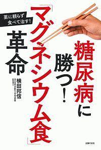 『糖尿病に勝つ! 「マグネシウム食」革命』横田邦信