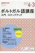 『NHKラジオ ポルトガル語講座 入門/ステップアップ 2019』上野直彦