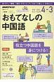 NHKラジオ おもてなしの中国語 語学シリーズ 2019