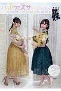 ハルカズサ 工藤遥&奥山かずさ ビジュアルブック VS I LOVE YOU MORE!!!