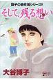 そして、残る想い 翔子の事件簿シリーズ