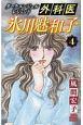 ダーク・エンジェル レジェンド 外科医 氷川魅和子 (4)