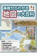 基礎からわかる地図の大百科 全4巻