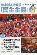 池上彰と考える「民主主義」 全3巻