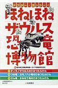 カバヤ食品『ドクター・ヨッシーのほねほねザウルス恐竜博物館 全3巻』