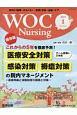 WOC Nursing 7-1 2019.1 WOC(創傷・オストミー・失禁)予防・治療・ケア